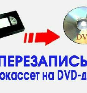 Запись видео с кассеты на диск
