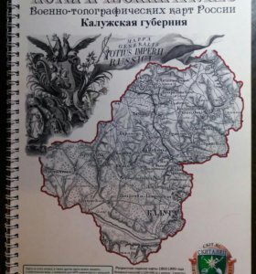 Исторический атлас военно-топографических карт