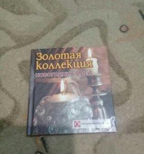Книга новогодних идей