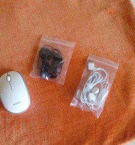 Наушники и мышка