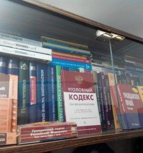Юридическая литература со 2 по 5 курс.