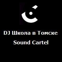 DJ Школа в Томске | SOUND CARTEL