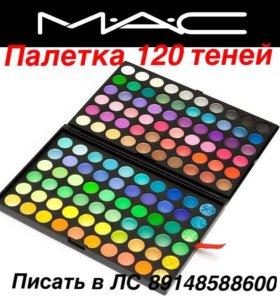 Палетка 120 теней Mac