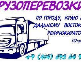 Услуги по перевозки грузов.