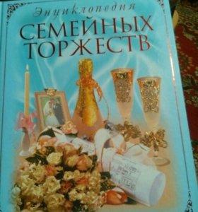 Новая книга Энциклопедия семейных торжеств