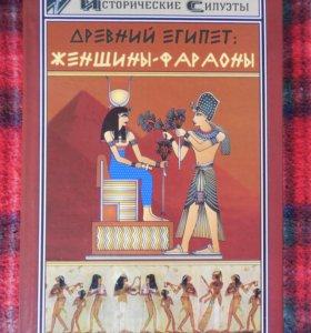 С. В. Мышуста. Древний Египет. Женщины-фараоны