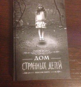 """Книга """"Дом странных детей"""""""