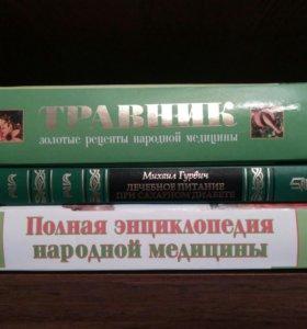 Книги медицина 500р
