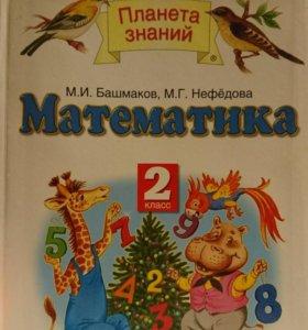 Учебник планета знаний математика 2 класс 2 часть