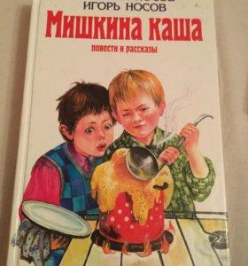 Книга Николай Носов Мишкина каша повести рассказы