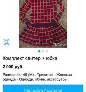 Мягкий костюм