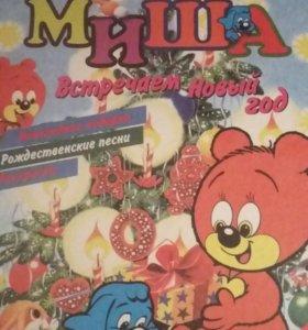 """Серия книг """"Медвежонок Миша"""", Эксмо 1995"""