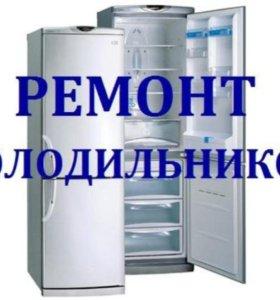 Ремонт и диагностика холодильников