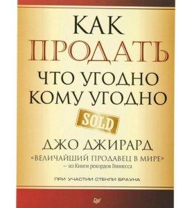 Бизнес книга