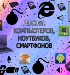 Ремонт Компьютеров, Ноутбуков, Смартфонов