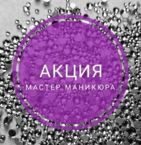 Комплект для дизайна ногтей Мастер Маникюра 💎