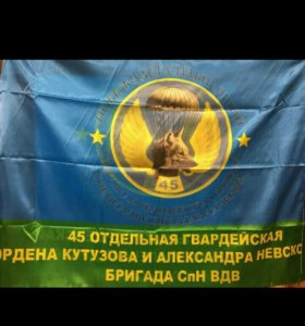 Флаг 45 ОБрСпН ВДВ НОВЫЙ ДВУХСТОРОННИЙ