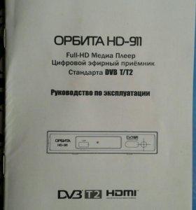 Цифровой эфирный приемник стандарт DVB T/T2