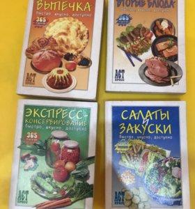Книги для кулинаров