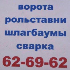 Ворота, рольставен.шлагбаумыРЕМОНТ Монтаж,сварка