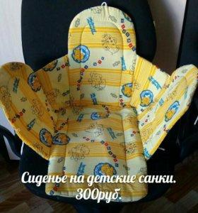 Сиденье для санок