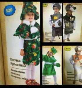 Прокат карнавальные костюмов