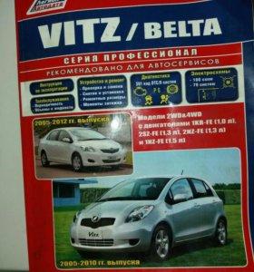 Руководство по ремонту VITZ,Belta