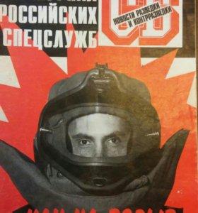 "Два журнала ""Служба безопасности"" 94 и 96 год."