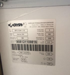 Gamma 1500 холодильник