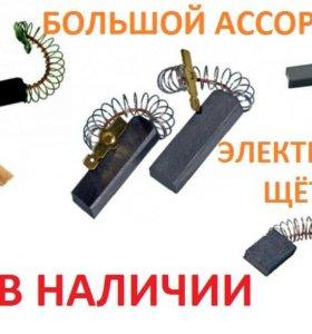 щётки эл. (угольные) для электроинструмента