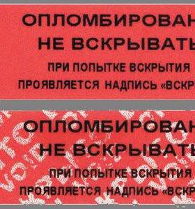 Пломба наклейка номерная проявляется надпись