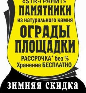 Памятники и оградки СКИДКИ