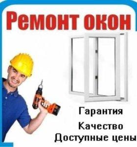 Ремонт окон и дверей,Откосы, стеклопакеты