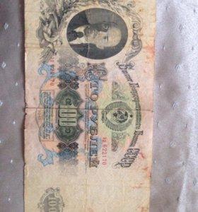 100р 1947г
