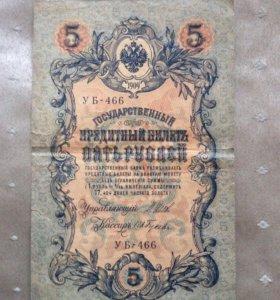 5р 1909г