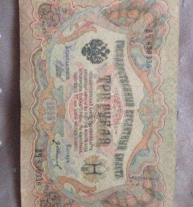 3р 1905г