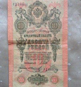 10р 1909г