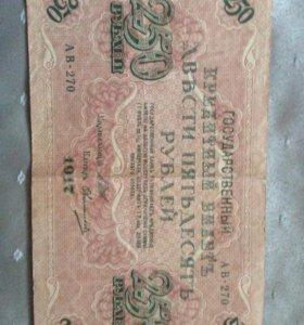 250р 1917г