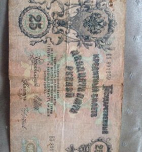 25р 1909г