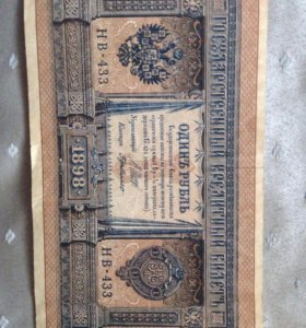 1р 1898г
