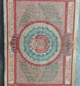 10000р 1921г