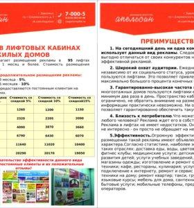 размещение рекламы в 95 лифтах г.Заволжья