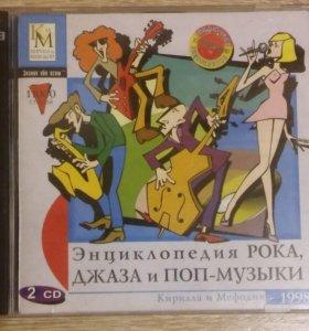 Энциклопедия РОКА, ДЖАЗА и ПОП-МУЗЫКИ, 2CD