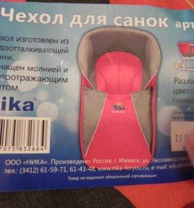 чехол и сиденье на санки новые