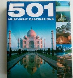 Книга 501 must-visit destinations