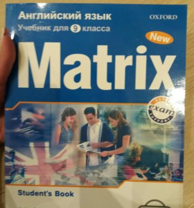 Matrix учебник