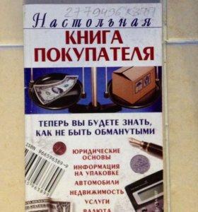 Книга покупателя