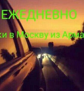 Ежедневные поездки в Москву из Армавира !!!!