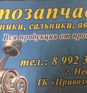 Открылся новый магазин автозапчастей