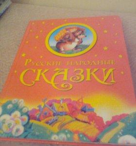 Русские народные сказке
